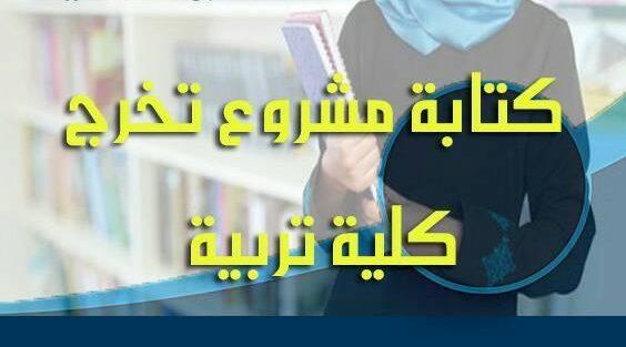 كتابة مشاريع تخرج كلية تربية