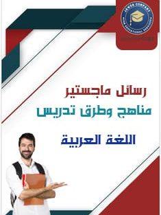 مكتب اعداد رسائل ماجستير مناهج وطرق تدريس اللغة العربية