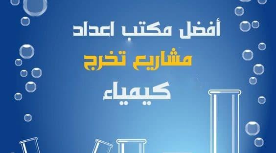 مكتب اعداد مشاريع تخرج كيمياء