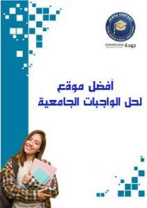موقع لحل الواجبات الجامعية