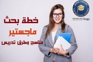 مكتب اعداد خطة بحث ماجستير مناهج وطرق تدريس
