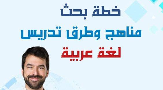 خطة بحث مناهج وطرق تدريس لغة عربية