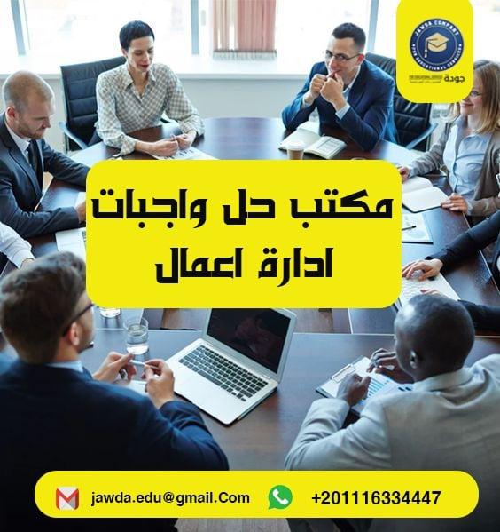 مكتب حل واجبات ادارة اعمال