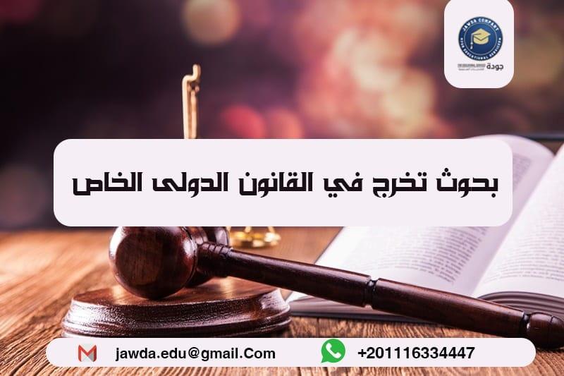 بحوث تخرج في القانون الدولي الخاص