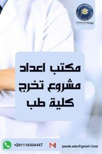 مشاريع تخرج كلية الطب