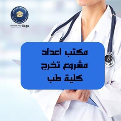 مكتب اعداد مشاريع تخرج كلية الطب
