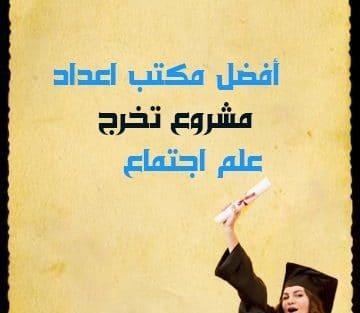 Sociology graduation project