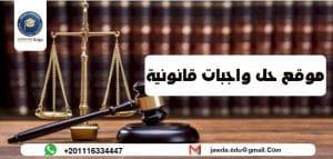موقع حل واجبات قانونية