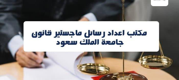 مكتب اعداد رسائل ماجستير قانون جامعة الملك سعود