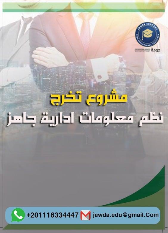 مشروع تخرج نظم معلومات ادارية جاهز