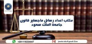 افضل مكتب اعداد رسائل ماجستير قانون جامعة الملك سعود